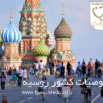 خصوصیات کشور روسیه