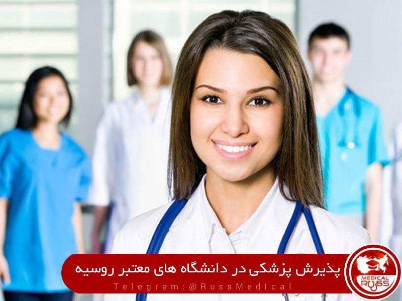 پذیرش پزشکی روسیه