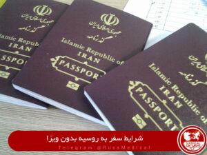 سفر به روسیه بدون ویزا
