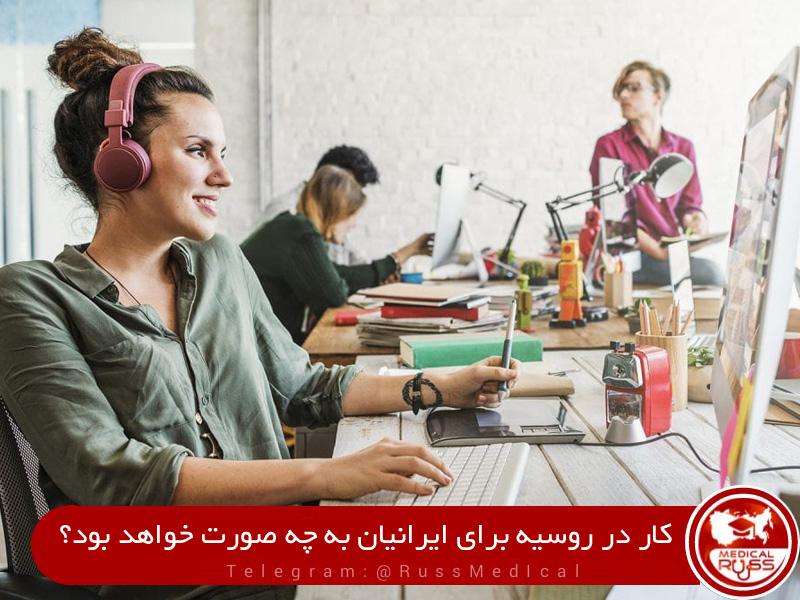 کار در روسیه برای ایرانیان