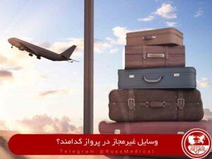 وسایل غیر مجاز در پرواز