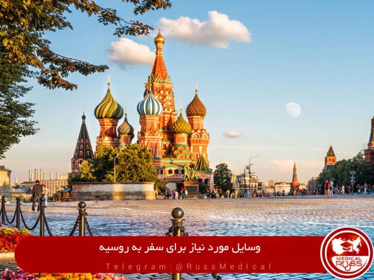 وسایل مورد نیاز برای سفر به روسیه