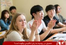 تحصیل در روسیه به زبان انگلیسی