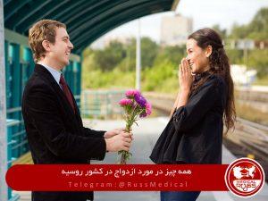 ازدواج در روسیه