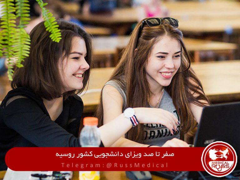 صفر تا صد ویزای دانشجویی روسیه
