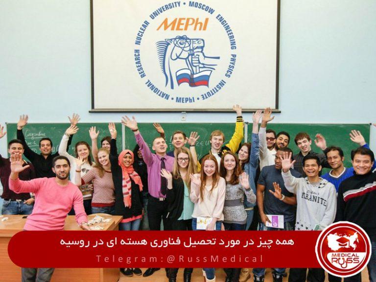تحصیل فناوری هسته ای در روسیه