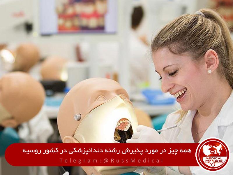 پذیرش دندانپزشکی روسیه