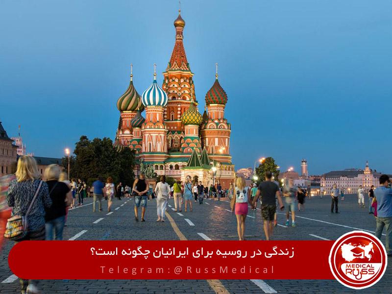 زندگی در روسیه برای ایرانیان