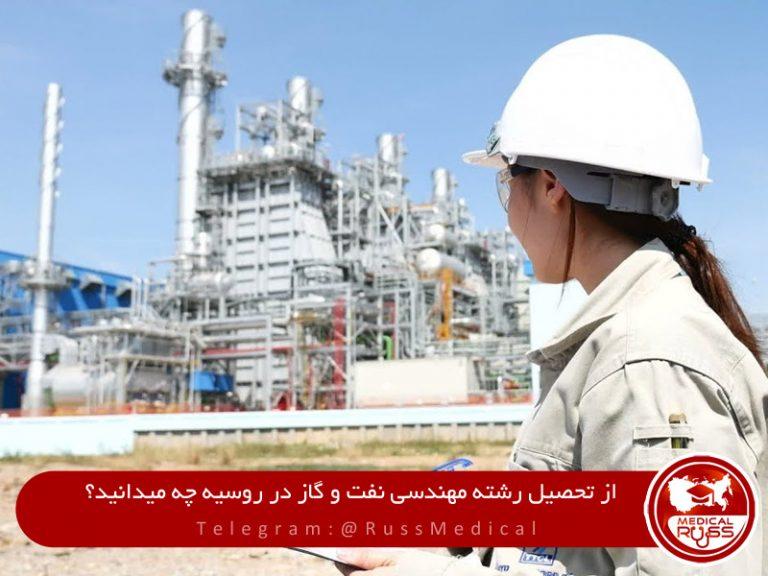 تحصیل مهندسی نفت و گاز در روسیه