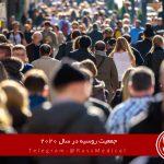 آماری اجمالی از جمعیت روسیه در سال 2020