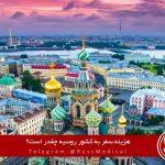 هزینه سفر به روسیه چقدر است؟