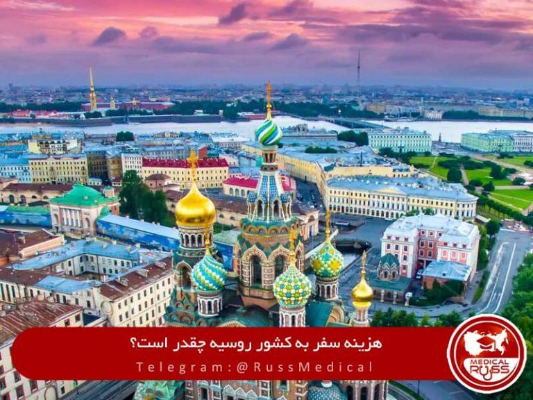 هزینه سفر به کشور روسیه چقدر است؟