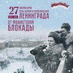 جشن روز آزادی کامل لنینگراد از محاصره نازی ها