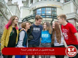 هزینه تحصیل در مسکو چقدر است؟