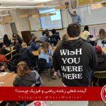 آینده شغلی رشته ریاضی و فیزیک چیست؟