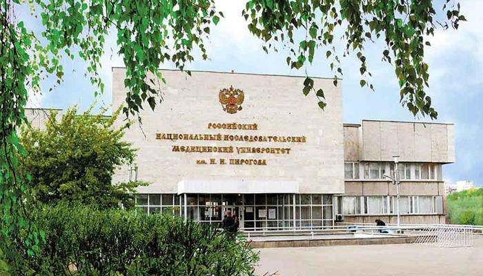 دانشگاه پیرو گوف روسیه