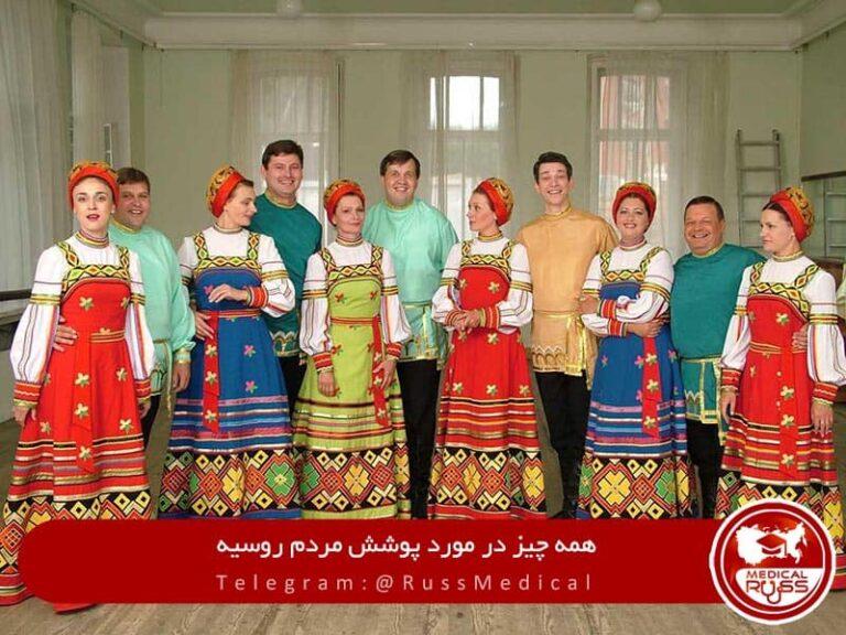 انواع پوشش مردم روسیه