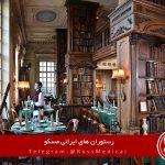 معرفی بهترین رستوران های ایرانی مسکو
