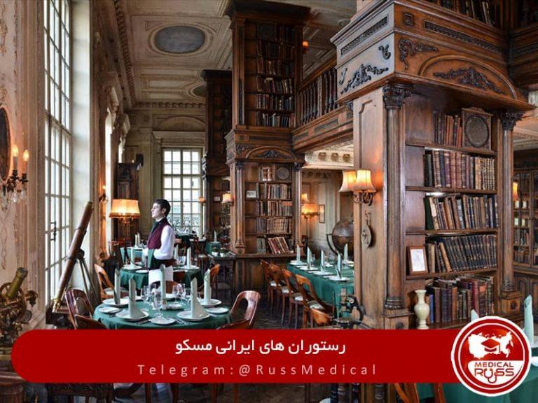 رستوران های ایرانی مسکو