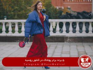 برندهای پوشاک در روسیه