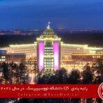 رتبه بندی QS دانشگاه نووسیبیرسک در سال 2021