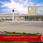 شرایط اقامت در دانشگاه دوستی ملل مسکو (رودن)