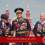 جشن روز پیروزی روسیه