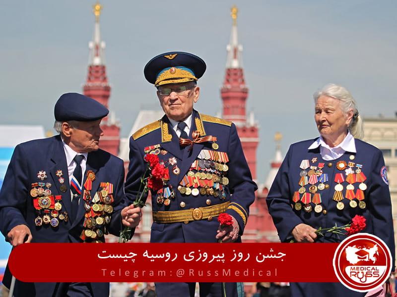 جشن روز پیروزی روسیه چیست