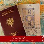 انواع ویزاهای کشور روسیه