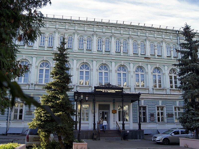 دانشگاه لوباچفسکی